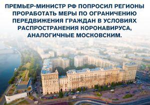 Режим обязательной самоизоляции ввели в регионах России