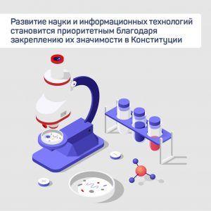 Новые поправки в Конституции РФ повлияют на развитие системы здравоохранения