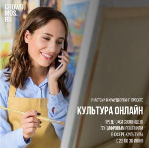 Новый краудсорсинг-проект стартует в Москве