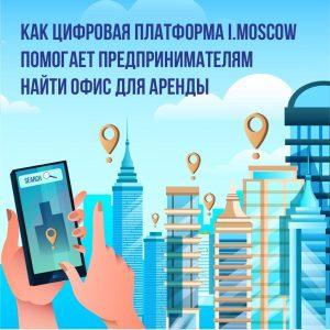 Арендовать офис можно через платформу i.moscow