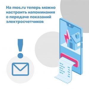 Жителям порекомендовали настроить напоминание о передаче показаний электросчетчиков