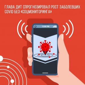 Приложение «Социальный мониторинг» помогло остановить пик заболеваемости в столице