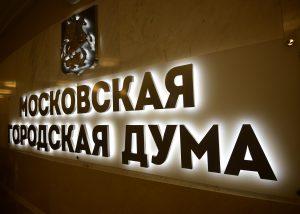 Маргарита Русецкая рассказала о развитии программ повышения квалификации в сфере онлайн-образования. Фото: Антон Гердо, «Вечерняя Москва»