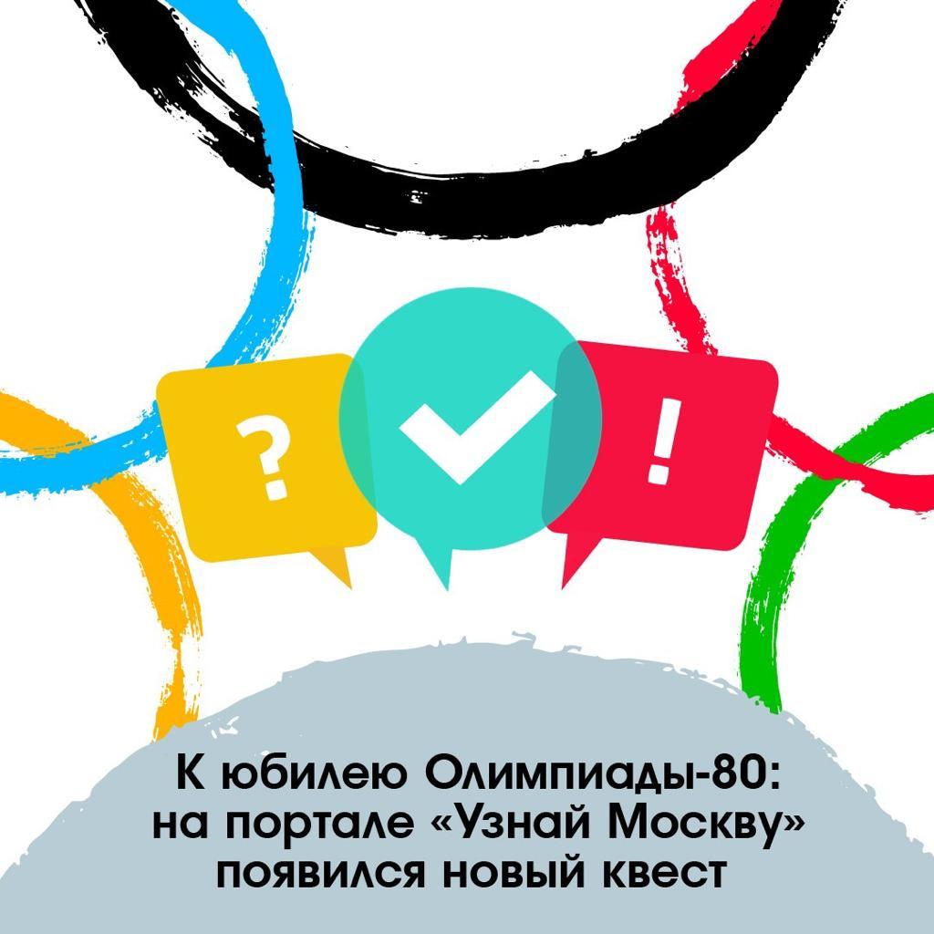 "Новую викторину на портале ""Узнай Москву"" посвятили Олимпиаде-80"