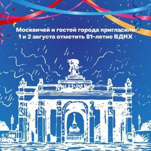 Москвичам подготовили развлекательную программу в парке ВДНХ