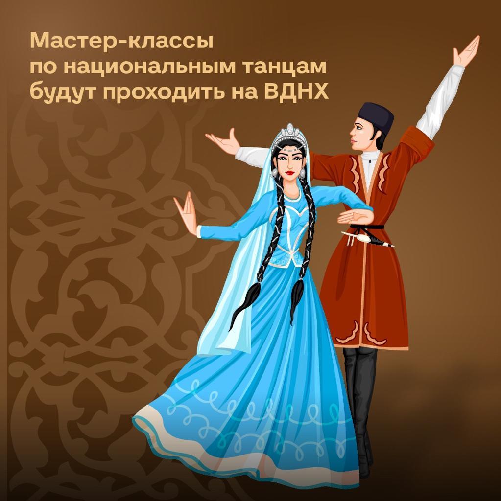 Посетители ВДНХ выучат национальные танцы других стран