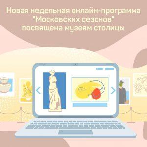 Проект «Московские сезоны дома» начал новую неделю мероприятий