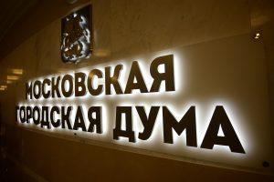 Депутаты МГД направят в Госдуму законопроект об увеличении штрафов за незаконный сброс отходов. Фото: сайт мэра Москвы