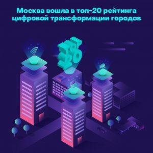Развитие цифровой среды позволило столице занять 18 место в рейтинге самых развитых мегаполисов