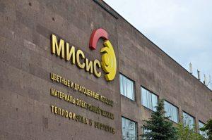 Психологический вебинар организуют в «МИСиС». Фото: Анна Быкова
