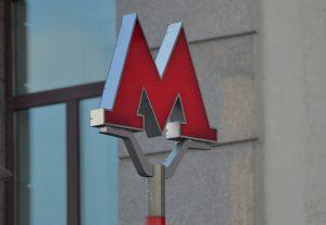 Жители города выберут название новой станции Большой кольцевой линии. Фото: Анна Быкова