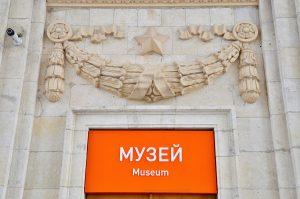 Дети смогут бесплатно попасть в музей Парка Горького. Фото: Анна Быкова