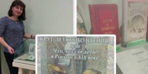 Библиотекари школы №1799 посетили выставку с детскими изданиями. Фото с сайта школы
