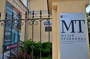 Выставку в Музее Тропинина завершат в скором времени. Фото: Анна Быкова