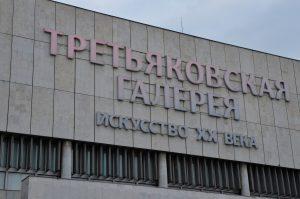 График работы Новой Третьяковки изменили. Фото: Анна Быкова